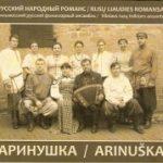 Arinuška – RUSSKIJ NARODNIJ ROMANS – RUSŲ LIAUDIES ROMANSAS